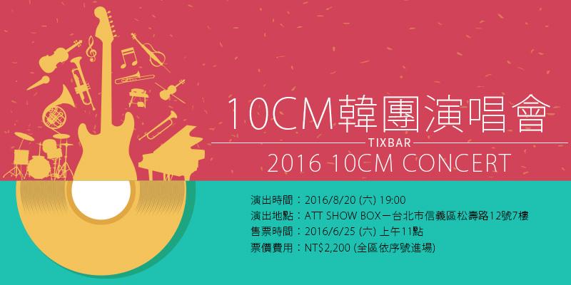[售票]10CM演唱會-10CM LIVE IN TAIPEI韓團台北小巨蛋KKTIX售票