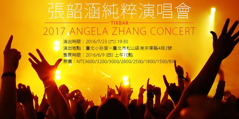 [售票]張韶涵純粹演唱會-100% ANGELA ZHANG WORLD TOUR台北小巨蛋KKTIX售票