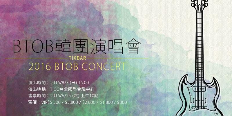 [售票]BTOB演唱會-BTOB Born To Beat Time Concert in Taiwan台北小巨蛋KKTIX售票