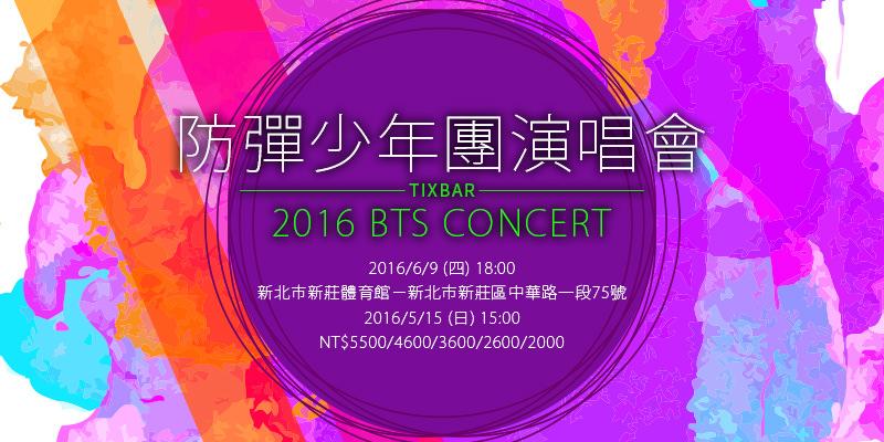 [售票]BTS演唱會-花樣年華 on stage:epilogue 新莊體育館KKTIX購票