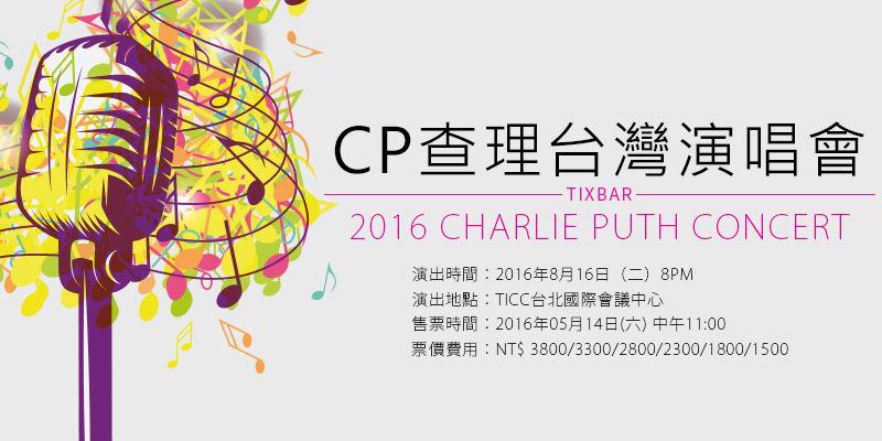 [售票]CP查理演唱會-Charlie Puth NINE TRACK MIND台北國際會議中心拓元購票