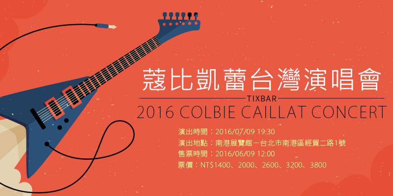 [售票]蔻比凱蕾演唱會-Colbie Caillat Girl Power南港展覽館年代售票