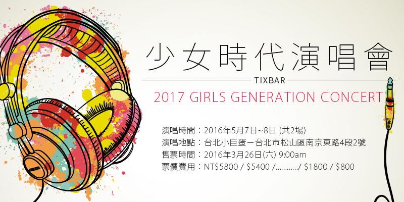 [售票]少女時代台北演唱會-Girls Generation Phartasia台北小巨蛋拓元購票