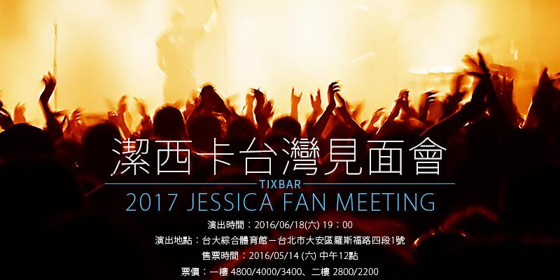 [售票]潔西卡粉絲見面會-Jessica Fan Meeting台大體育館年代售票