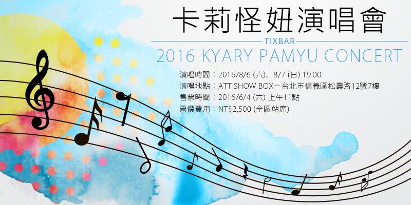 [售票]卡莉怪妞演唱會-KPP 5iVE YEARS MONSTER 台北ATT SHOW BOX KKTIX購票