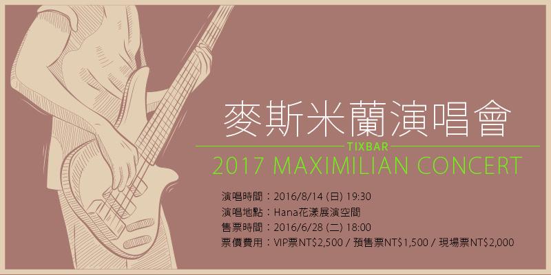 [售票]麥斯米蘭演唱會-台北Hana花漾展演空間 KKTIX購票 Maximilian Hecker Concert