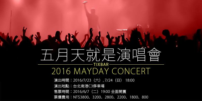 [售票]五月天就是演唱會-MayDay JUST ROCK IT 2016台北南港拓元售票