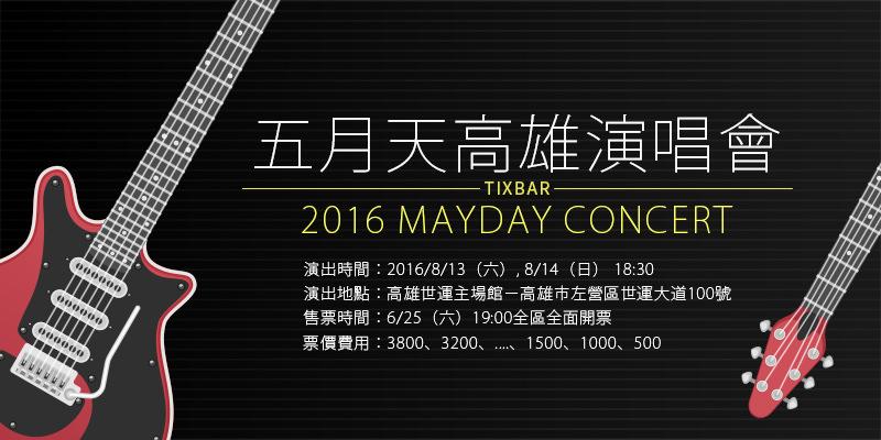 [售票]五月天就是演唱會-MayDay JUST ROCK IT 2016高雄世運主場館拓元售票
