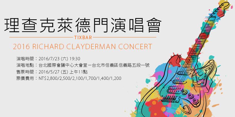 [售票]理查克萊德門音樂會-Richard Clayderman 2016 World Tour台北/台南場KKTIX購票