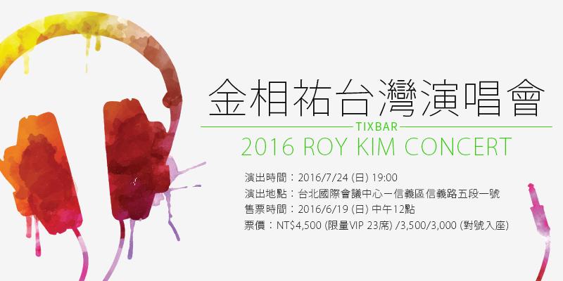 [售票]ROY KIM演唱會-金相祐 LIVE IN TAIWAN台北國際會議中心KKTIX售票
