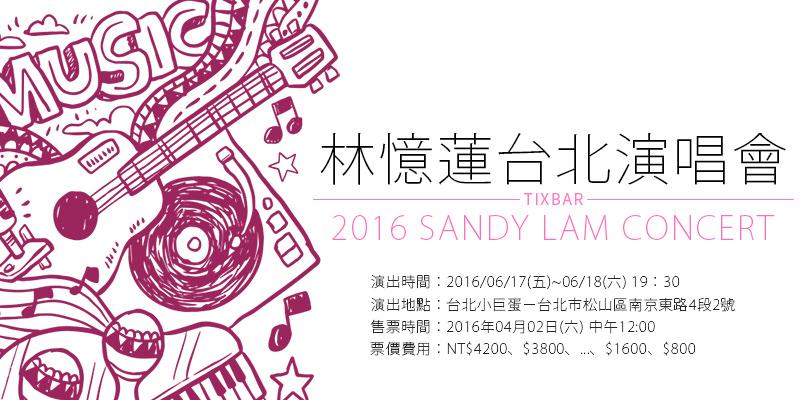 [售票]林憶蓮演唱會-PRANAVA造樂者台北小巨蛋拓元購票
