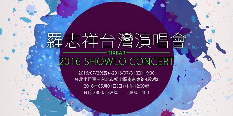 [售票]羅志祥演唱會-CRAZY WORLD TOUR瘋狂世界台北小巨蛋拓元購票