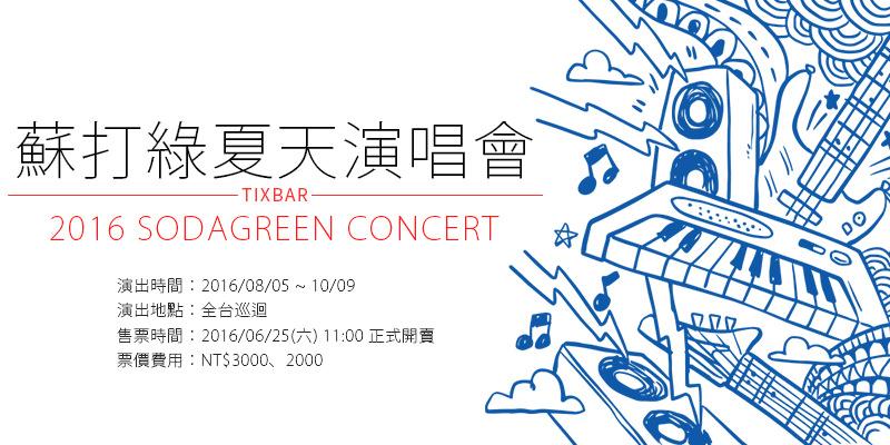 [售票]蘇打綠印夏天演唱會-Sodagreen In Summer 專輯巡迴全台演唱拓元售票
