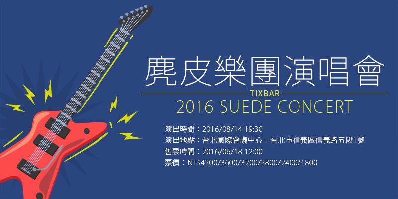 [售票]Suede演唱會-Suede LIVE IN TAIPEI麂皮樂團年代售票