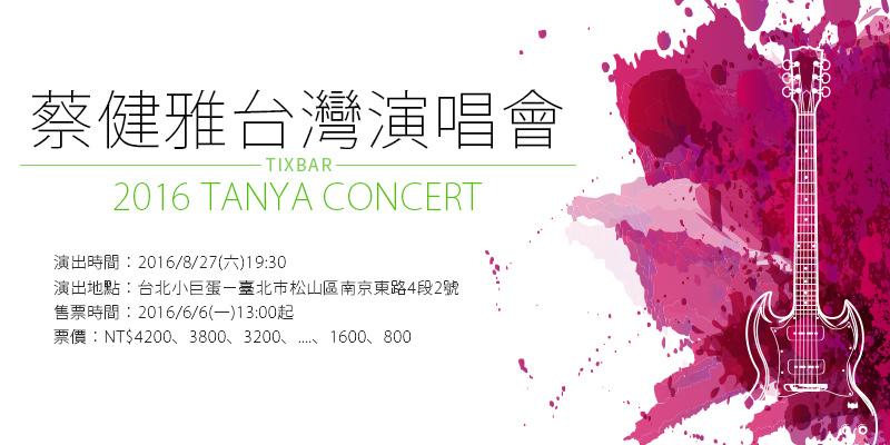 [售票]蔡健雅列穆尼亞演唱會-100% Tanya WORLD TOUR台北小巨蛋ibon售票