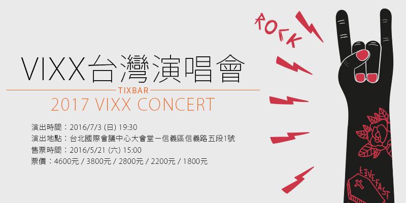 [售票]VIXX演唱會-VIXX Live Show in Taipei台北國際會議中心KKTIX售票