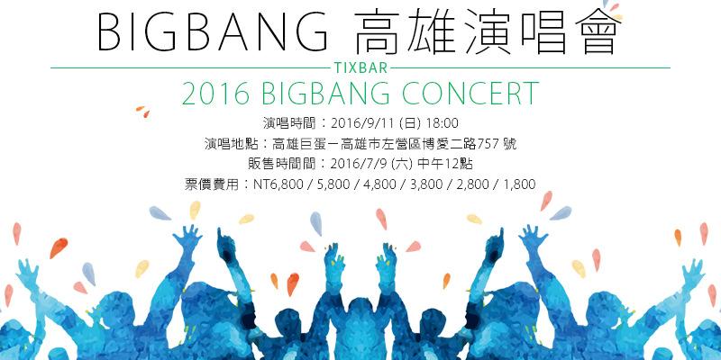 [售票]BIGBANG高雄演唱會-MADE [V.I.P] TOUR高雄巨蛋KKTIX購票