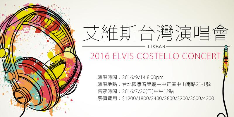 [售票]艾維斯演唱會-台北國家音樂廳年代購票Elvis Costello Concert