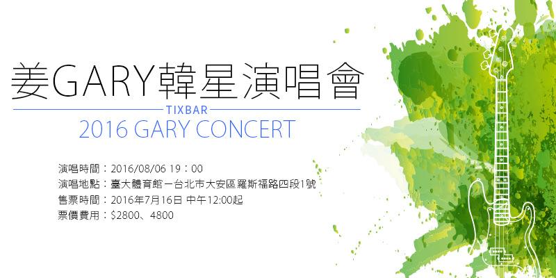 [售票]姜GARY台北演唱會-GARY 2016 Live Gouge Show Concert臺大體育館年代購票