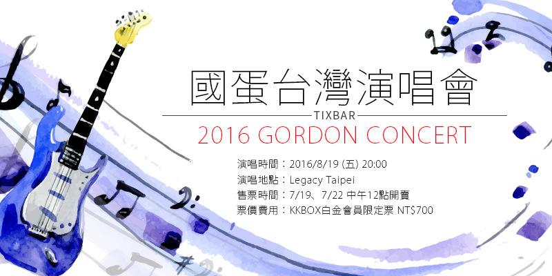 [售票]國蛋演唱會-GorDoN Concert世界巡迴Legacy KKTIX購票