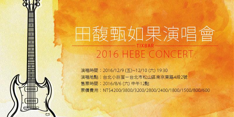 [售票]田馥甄如果演唱會-IF PLUS台北小巨蛋KKTIX購票Hebe Concert