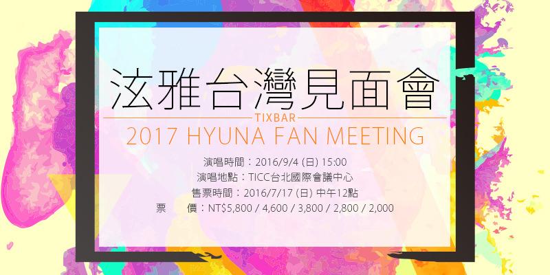 [售票]泫雅台北見面會-HYUNA Fan Meeting 台北國際會議中心KKTIX購票