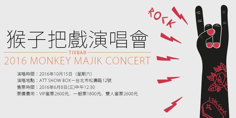 [售票]猴子把戲演唱會-台灣巡迴Monkey Majik LIVE IN TAIWAN 2016 ibon購票
