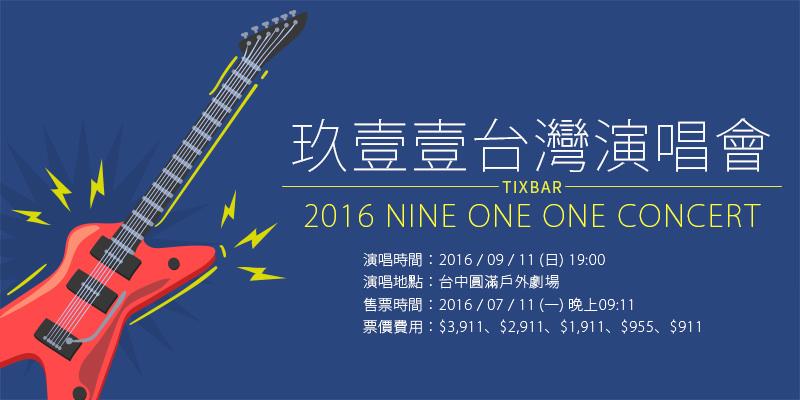 [售票]玖壹壹演唱會-9453台中圓滿戶外劇場購票Nine One One Concert ibon