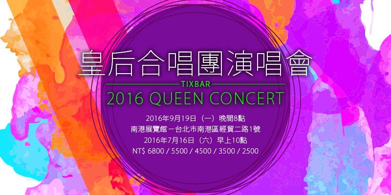 [售票]皇后合唱團演唱會-世界巡迴台北南港展覽館拓元購票Queen Concert