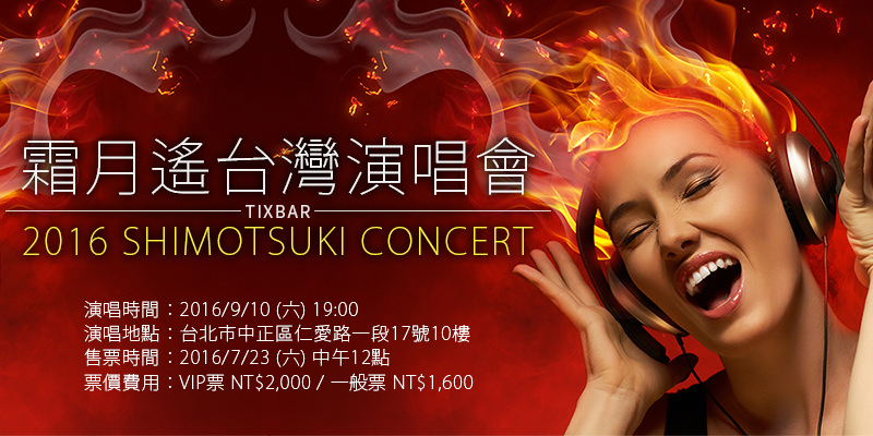 [售票]霜月遙台北演唱會-十周年巡迴Hana花漾展演KKITX購票 Shimotsuki Concert