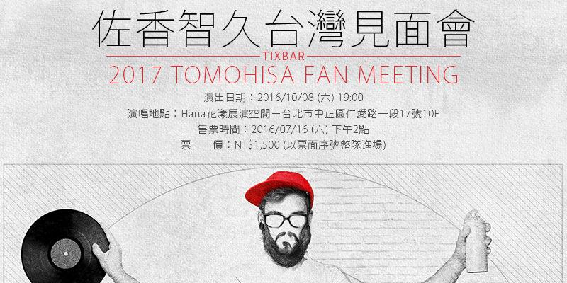 [售票]佐香智久台北見面會-TOMOHISA Fan Meeting 台北花漾展演空間KKTIX購票