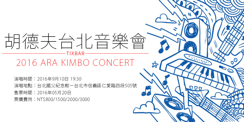 [售票]胡德夫音樂會-芬芳的山谷台北國父紀念館大市集購票Ara Kimbo Concert