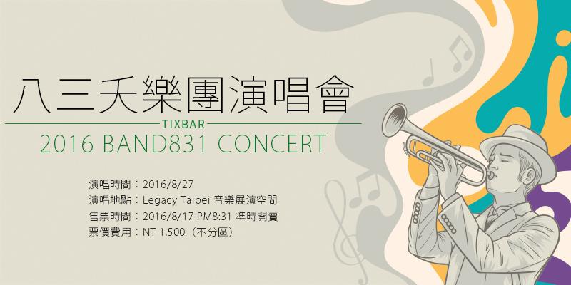 [購票]八三夭演唱會-生日趴Band831 Concert Legacy Taipei ibon售票