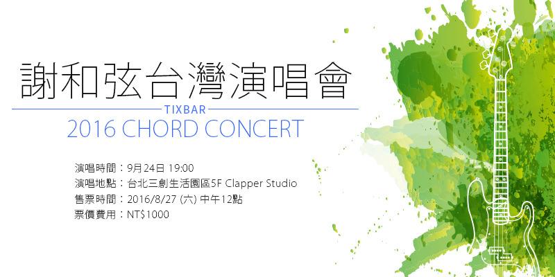 [售票]謝和弦演唱會-要你知道台灣巡迴KKTIX購票Chord Concert