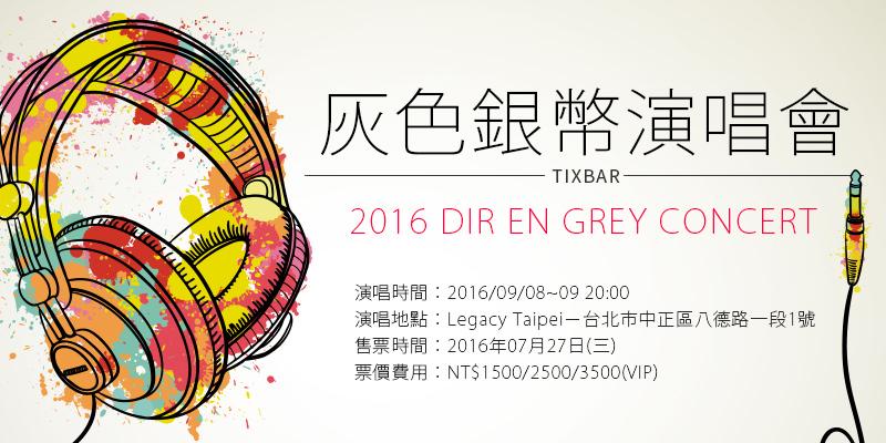 [售票]灰色銀幣演唱會-Mode of DUM SPIRO SPERO亞洲巡迴大市集購票Dir En Grey Concert