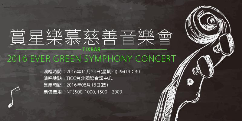 [購票]賞星樂慕音樂會長榮交響樂團-台北國際會議中心年代售票 Ever Green Symphony Concert