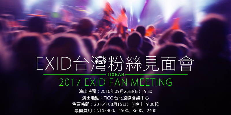 [售票]EXID粉絲見面會-LEGGO WORLD IN TAIWAN 台北國際會議中心拓元購票