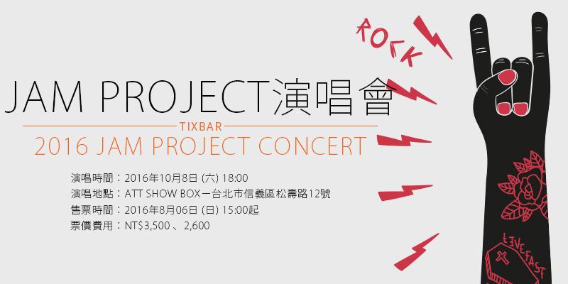 [售票] JAM Project演唱會-AREA Z台灣ATT SHOW BOX FamiPort購票 JAM Project Concert