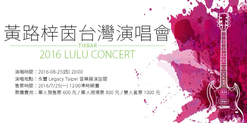 [購票]Lulu的告白演唱會演唱會-黃路梓茵好喜歡你Legacy ibon售票 Lulu Concert