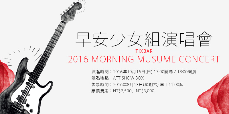 [售票]早安少女組演唱會-Morning Musume 16 Live Concert in Taipei年代購票