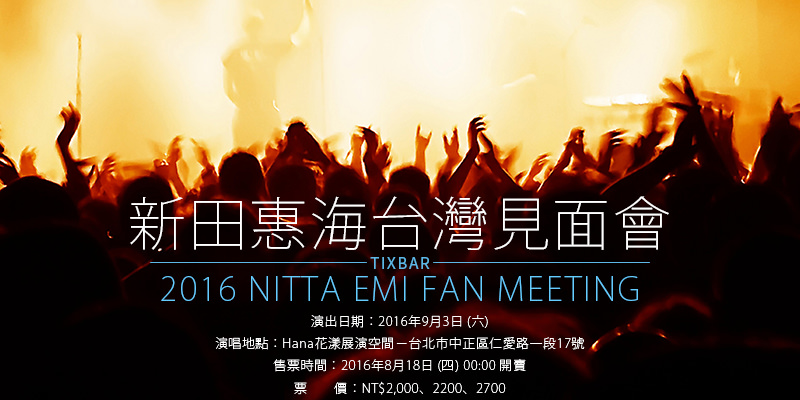 [售票]新田惠海台北見面會-Nitta Emi Fan Meeting 台北花漾展演空間KKTIX購票