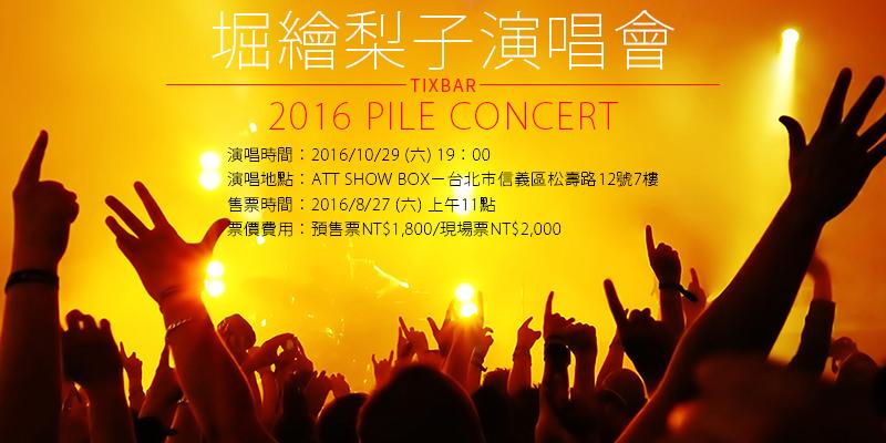[售票]堀繪梨子演唱會-Pile Concert 亞洲巡迴台灣ATT SHOW BOX KKITX購票