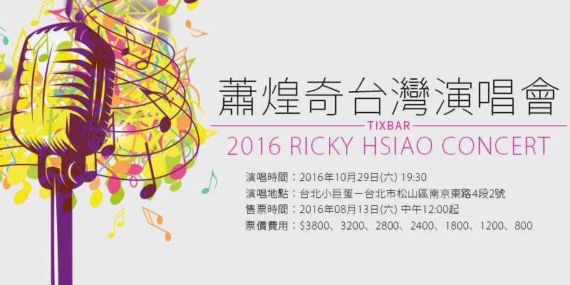 [售票]蕭煌奇演唱會-神秘世界台北小巨蛋拓元購票Ricky Hsiao Concert