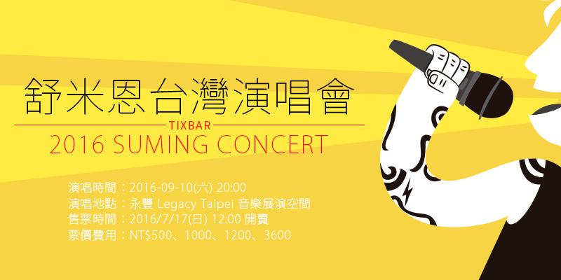 [售票]舒米恩演唱會-請你記得我 Legacy Taipei Indievox購票Suming Concert