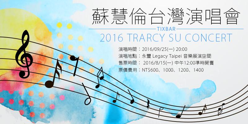 [售票]蘇慧倫演唱會-火車快飛台灣巡迴Legacy Taipeii NDIEVOX購票Tarcy Su Concert
