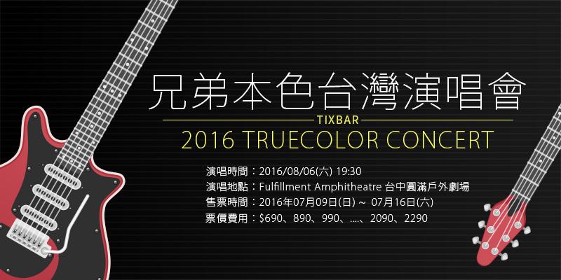 [售票]兄弟本色演唱會-日落黑趴台中圓滿戶外劇場本色購票truecolor Concert