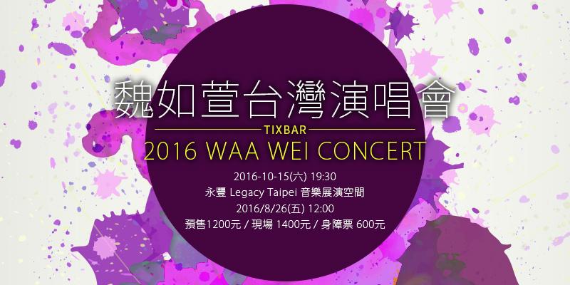 [售票]魏如萱演唱會-偏廳Legacy Taipei Indievox購票Waa Wei Concert