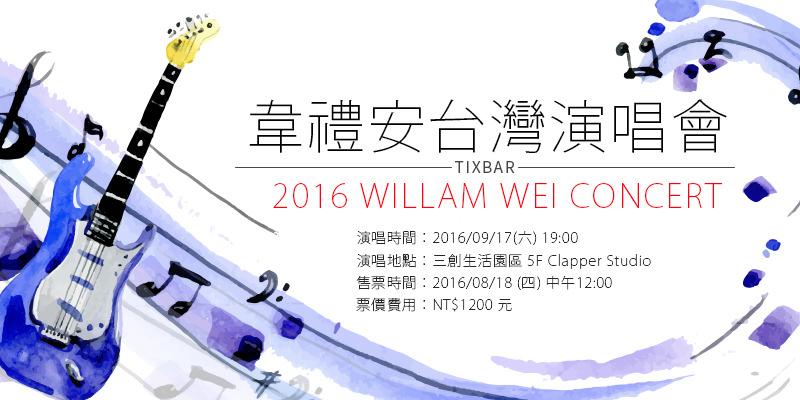 [售票]韋禮安演唱會-硬戳台北/台中巡迴 Indievox購票William Wei Concert