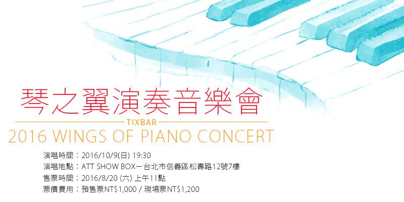 [售票]琴之翼演奏會-V.K克ATT SHOW BOX KKTIX購票Wings Of Piano Concert
