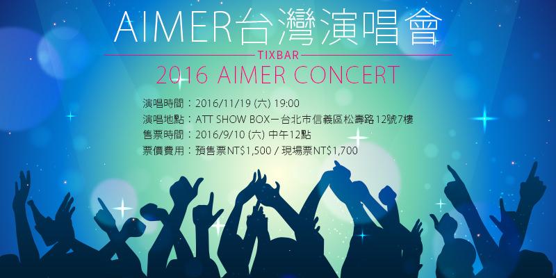 [售票]Aimer演唱會2016-like a daydream ATT SHOW BOXK KTIX購票Aimer Concert